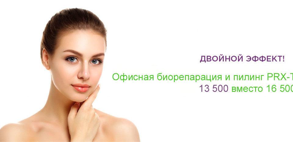 ДВОЙНОЙ ЭФФЕКТ!